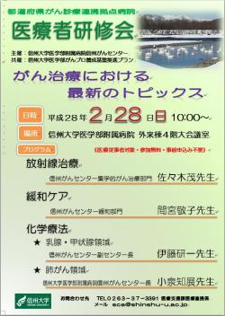 H28年2月28日(日)都道府県がん診療連携拠点病院 医療者研修会を開催します!