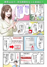 gairai_shinryou_annaihyouji_web.PNG