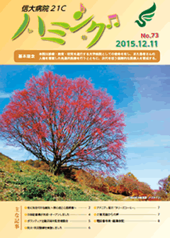 広報誌No.73