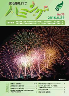 広報誌No.75