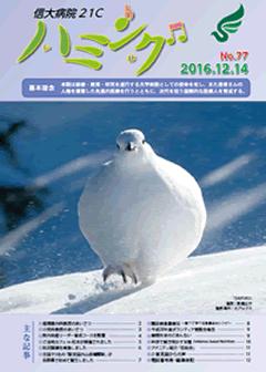 広報誌No.77