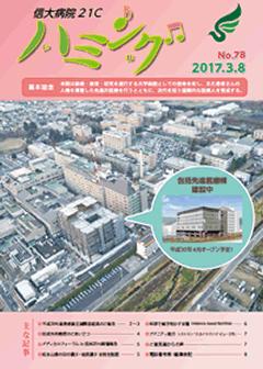 広報誌No.78