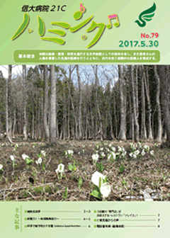 広報誌No.79