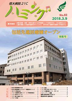 広報誌No.82