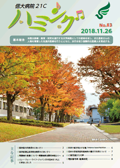 広報誌No.83