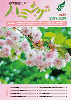 広報誌No.84