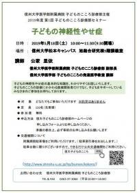 20190518kodomonokokoro.JPG