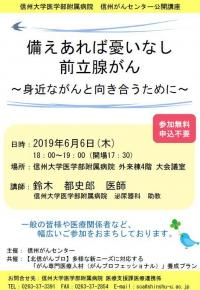 20190606gankoukaikouza.JPG