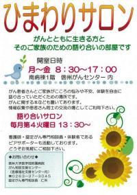 himawari20190329.JPG