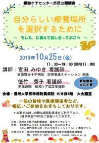 20190826_kanwakea_kouza.JPG