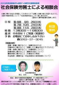 sharoushi20190830.JPG