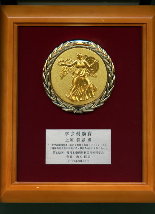 第133回中部日本整形外科災害外科学会・学術集会にて、学会奨励賞を受賞いたしましたイメージ2