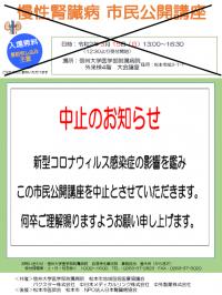 20200225_jinzou_chuushi.PNG