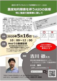 20200422_kodomonokokoro.PNG