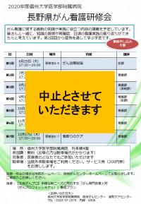 20200612_gankango_chuushi.PNG