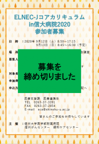 20200626_elnec-j_chuushi.PNG