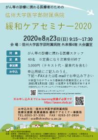 2020_kanwa_new.PNG