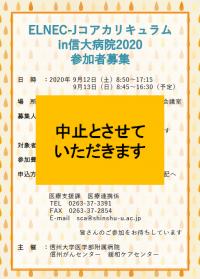 2020ELNECJ_chuushi.PNG