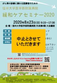 20200805_kanwakea_chuushi.PNG