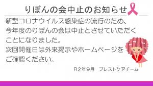 20200904_ribon_chushi.PNG