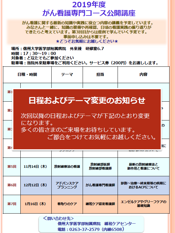 https://wwwhp.md.shinshu-u.ac.jp/information/images/20191021_gankango.PNG