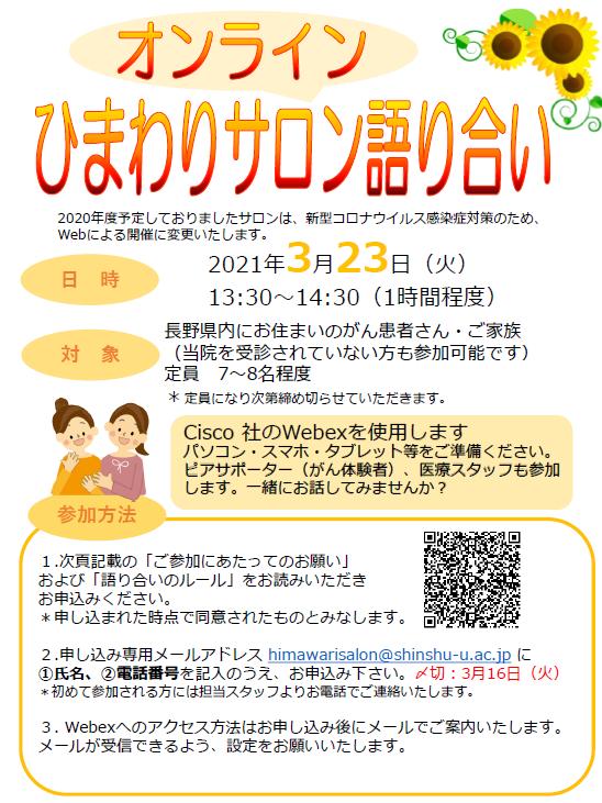 https://wwwhp.md.shinshu-u.ac.jp/information/images/20210323_himawari.PNG