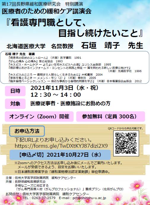 https://wwwhp.md.shinshu-u.ac.jp/information/images/20210914_kanwakea.PNG