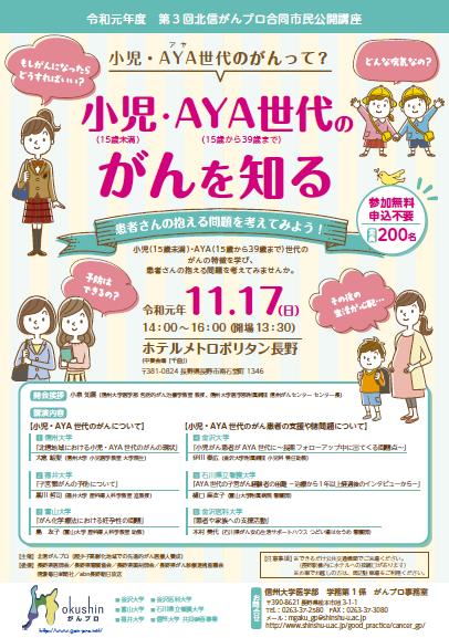 https://wwwhp.md.shinshu-u.ac.jp/information/images/98e8031a4abd5b0ee5fd54971285ed6d7f7f6f7c.PNG