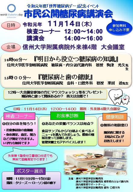 https://wwwhp.md.shinshu-u.ac.jp/information/images/e6adb8f2a4db71bc8e746a8afe60615b38207a01.PNG