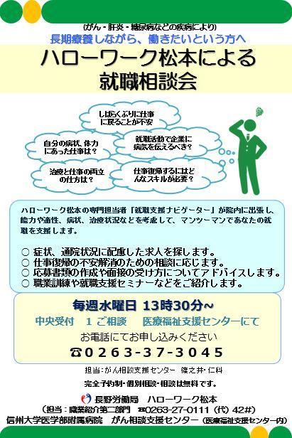 https://wwwhp.md.shinshu-u.ac.jp/information/images/hellowwork20190329.JPG
