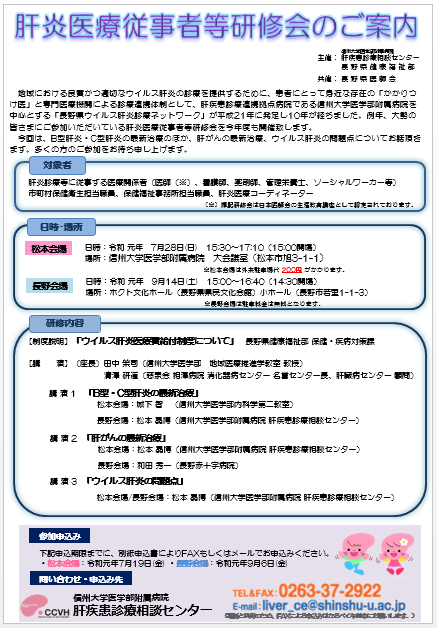 https://wwwhp.md.shinshu-u.ac.jp/information/images/kanshikkan2019.PNG