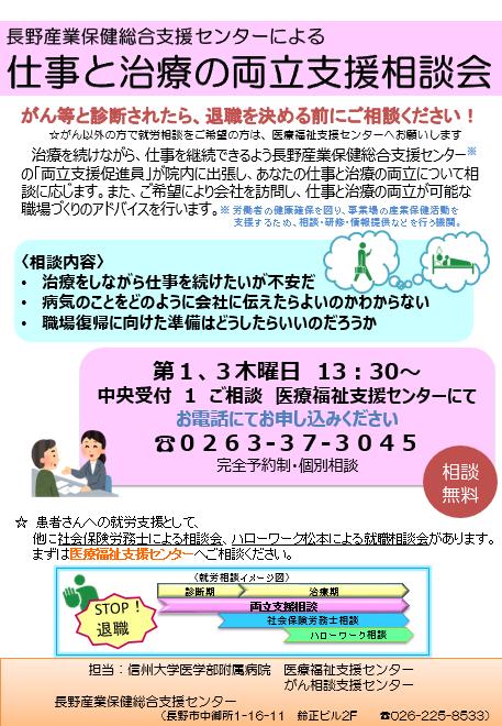https://wwwhp.md.shinshu-u.ac.jp/information/images/sanpo_20190927.PNG